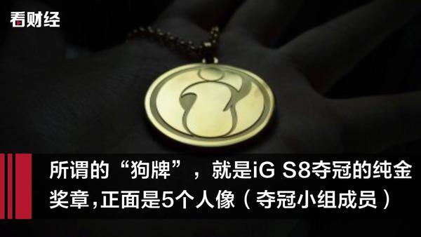 IG夺冠送纯金狗牌 验金员竟是张学友?