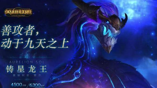 LOL本周周免英雄更新 新英雄铸星龙王索尔加入4月8日周免