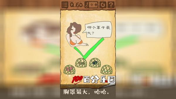 最囧游戏3第55关怎么过 开门图文攻略