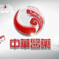 CCTV4中华医药
