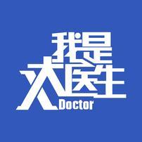 北京卫视我是大医生