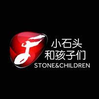 小石头和孩子们