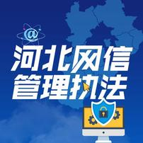 河北网信管理执法