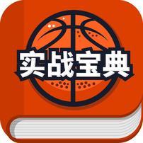 篮球实战宝典