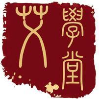 中医艾学堂