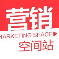 营销空间站