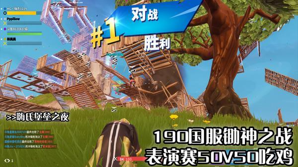 ChinaJoy2019《堡垒之夜》表演赛欢乐开打!世界杯最强国锄带你挥锄带你飞!