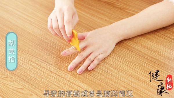 刮手指治百病 刮手指的好处