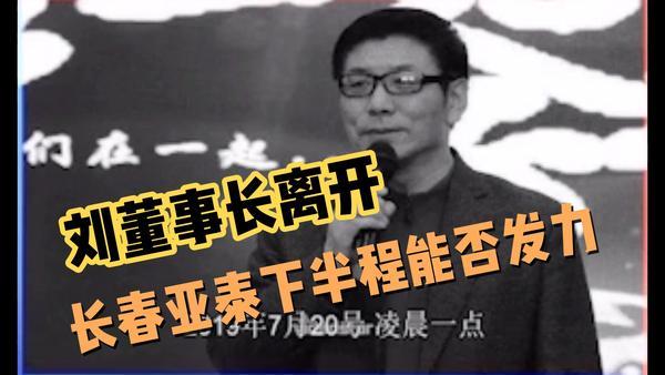 亚泰刘玉明去世:亚泰俱乐部董事长刘玉明去世,享年62岁