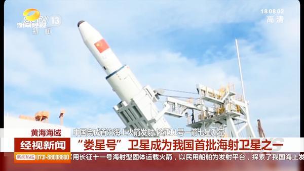 长征11号成功发射:中国完成首次海上火箭发射,长征11号一箭七星升空