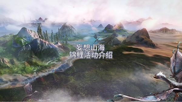 妄想山海锦鲤活动玩法攻略一览