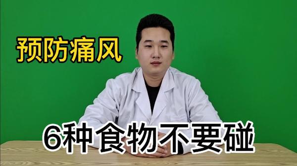 痛风患者不能吃的六种食物,痛风的饮食原则