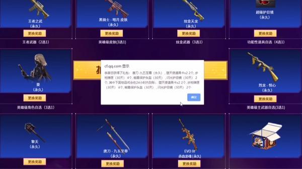 cf5五月灵狐的约定活动网址 领取专属奖励