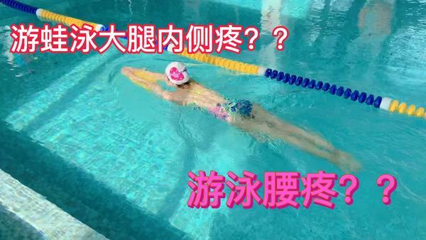 蛙泳腰疼怎么回事,蛙泳腰疼怎么办
