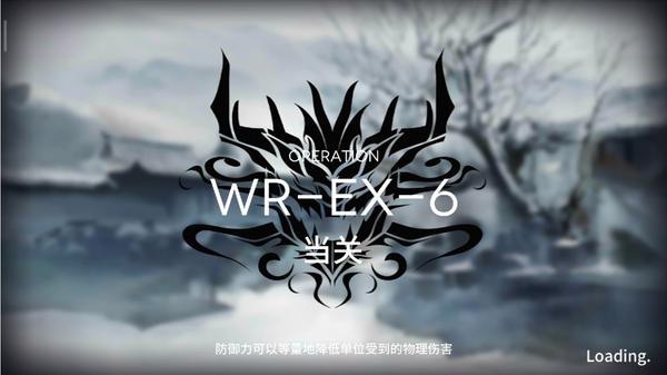明日方舟WR-EX-6当关攻略 WR-EX-6阵容打法详解