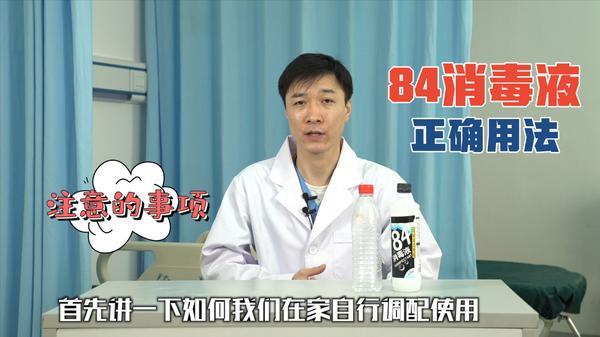 84消毒液对人体有害吗,84消毒液对人体的危害,84消毒液对人有害吗