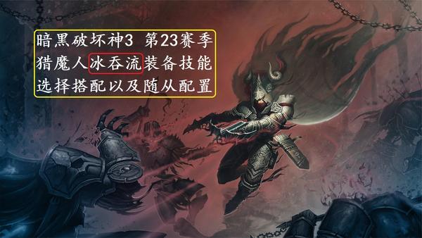 《暗黑破坏神3》游戏视频介绍强力职业恶魔猎手
