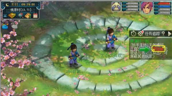 梦幻西游最新维护更新了什么 9月2日更新调整内容解读