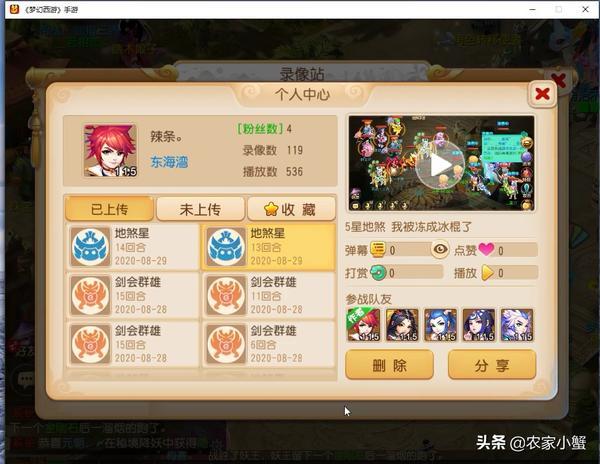 梦幻西游手游无封10回合过新版5X地煞攻略