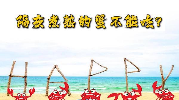 螃蟹能过夜吃吗隔夜能吃吗,隔夜的螃蟹为什么不能吃
