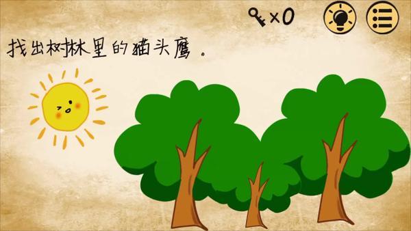 史上最囧游戏4第20关怎么过 找到树里的猫头鹰