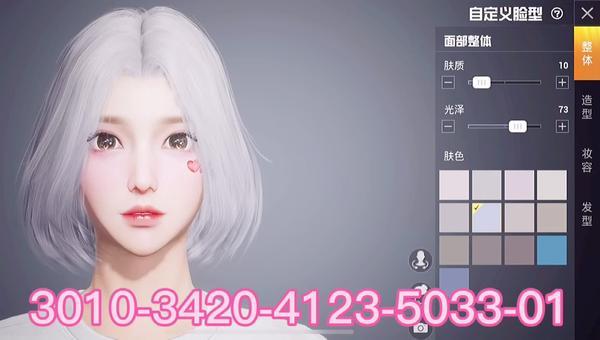 和平精英模拟器捏脸数据导入方法
