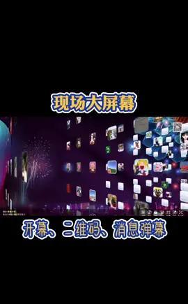 """""""超级大屏幕"""" 致力于年会现场的线上互动平台!欢迎咨询订购! # 微现场"""