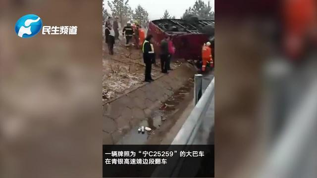 陕西靖边高速公路一大客车侧翻 已致4死41伤
