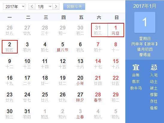 2017年全年假期安排表