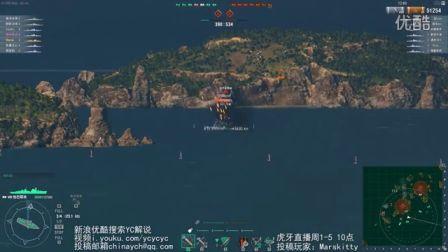 战舰世界万圣节活动-恰巴耶夫刺杀航母
