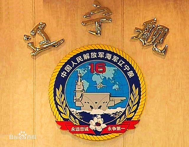 中国人民解放军海军军徽的意义