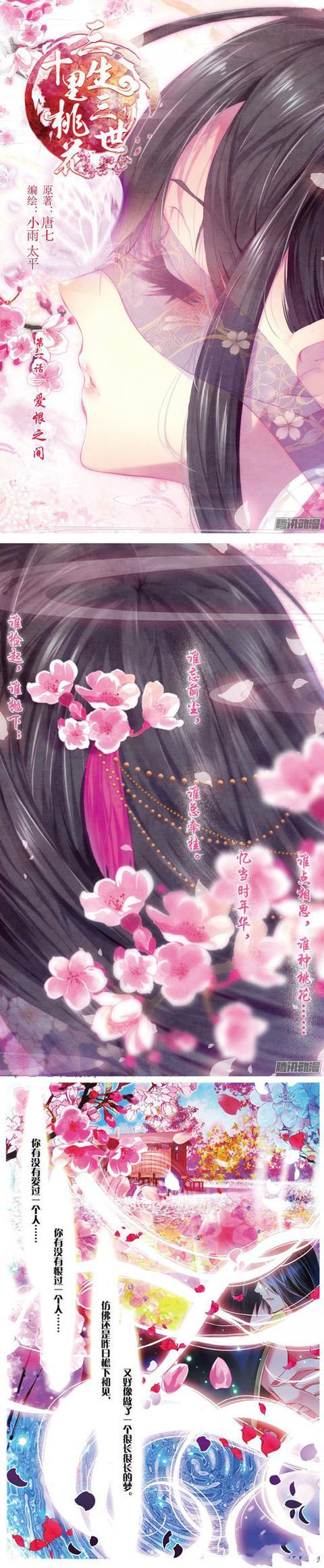 《三生三世十里桃花》漫画版,画风有点辣眼睛啊