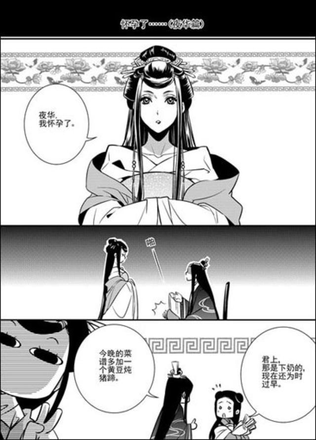 """漫画版白浅图片,三生三世十里桃花之""""夜华,我怀孕了"""""""