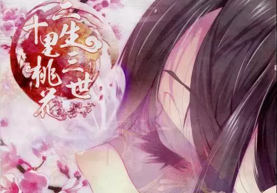 漫画版《三生三世十里桃花》,这画风太美腻了