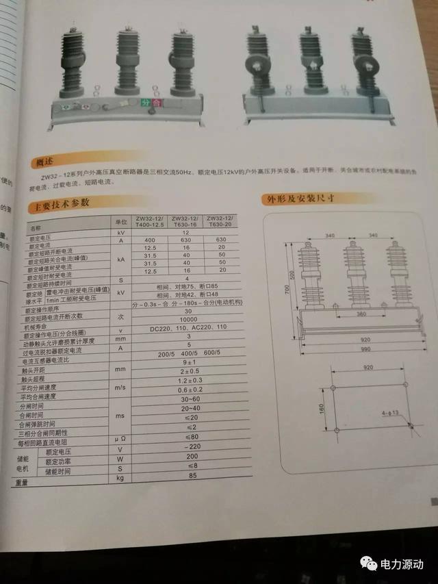供应vs1永磁式户外高压真空断路器(快速分闸)-上海龙... -慧聪网
