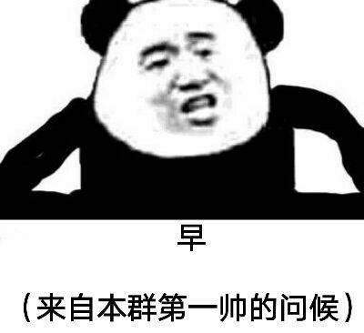来来来,新一期万能表情包熊猫头,群里斗图也可以用