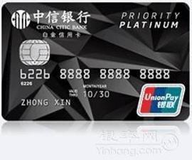 最值得办理的白金卡推荐?中信银行i白金特色权益快... _众鑫玩卡