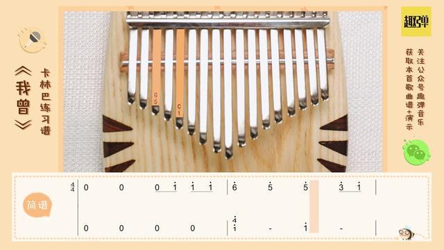 卡林巴琴10音谱子