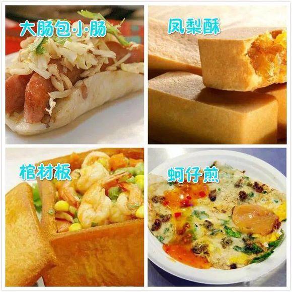 台湾小吃大全图片名字