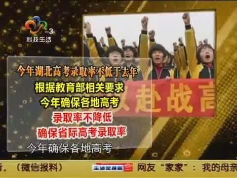 天津中学高考升学率