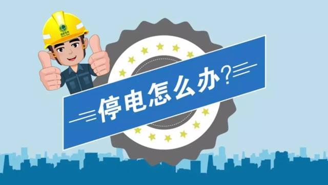 炎炎夏日,家中停电怎么办?(看视频,涨姿势!)