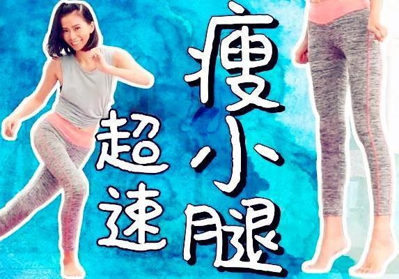 瘦小腿的最快方法 怎么瘦小腿上的肌肉?【图】_... _太平洋时尚网