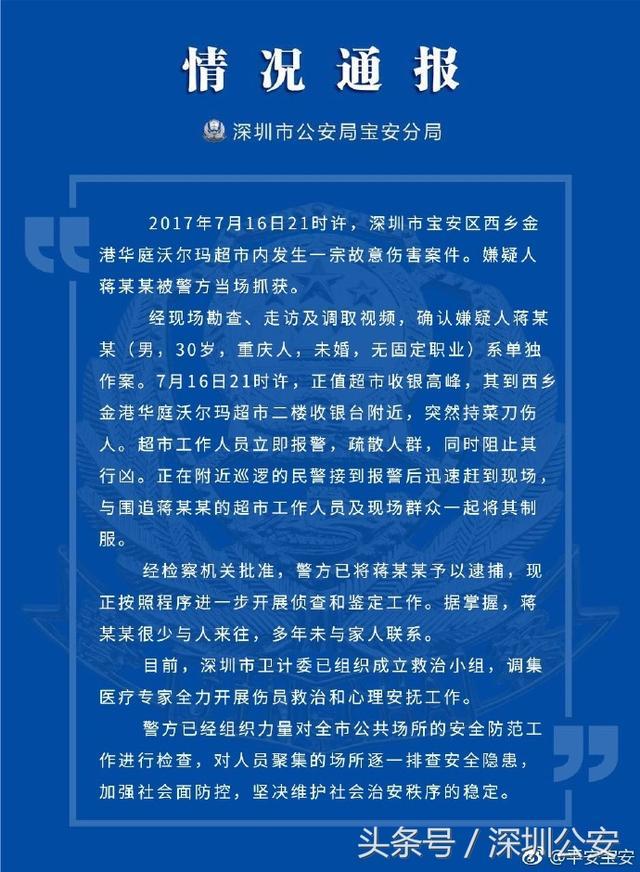 情况通报 深圳市宝安区西乡金港华庭沃尔玛超市故意伤害案件情况续报