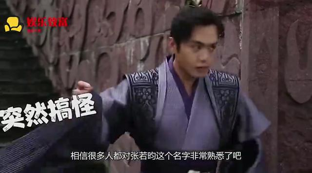 《庆余年》张若昀与李沁激吻,看老公与闺蜜的吻戏,唐艺昕啥感受