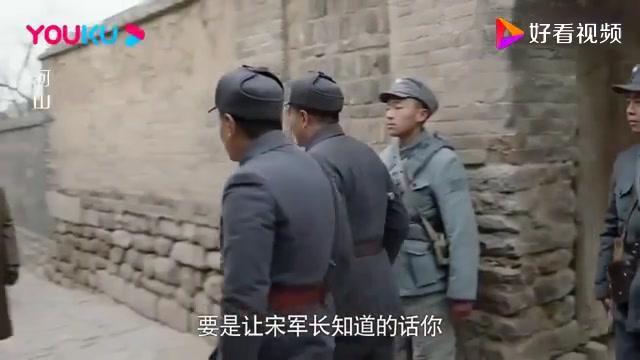 河山第11集分集剧情介绍(共50集)_电视剧_搜视网