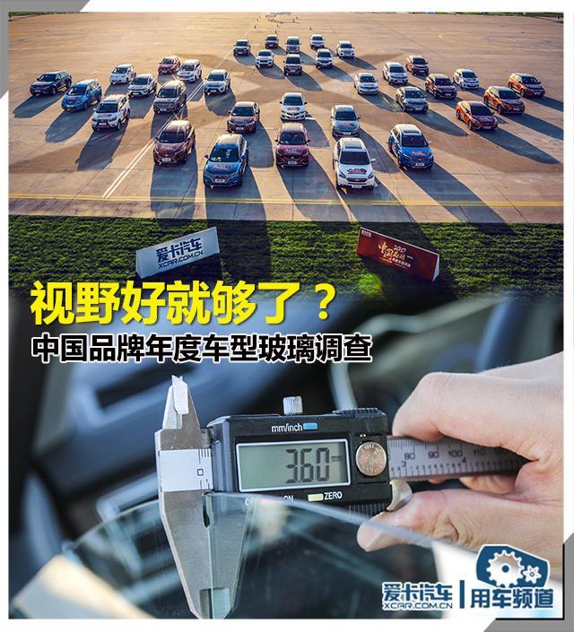 中国汽车用钢化玻璃市场调查研究报告(2019-2020)_华企国兴