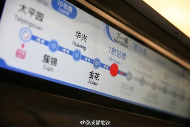 成都地铁时间