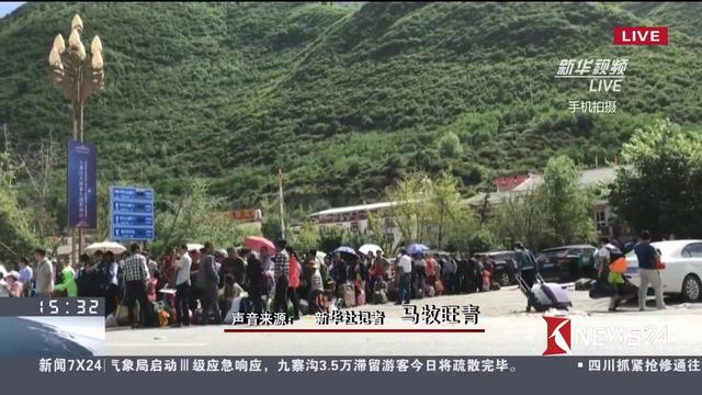 四川九寨沟7.0级地震 _新闻中心_中国网