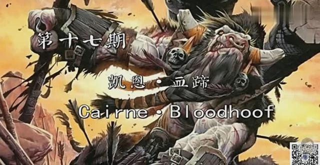 魔兽英雄传-凯恩血蹄
