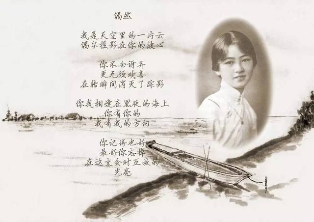 林徽因的经典美句诗歌大全_瑞文网